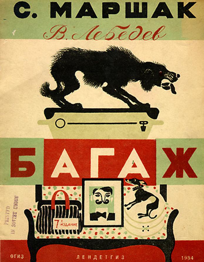 """Иллюстрации Лебедева, """"Багаж"""", Т. Никитина"""