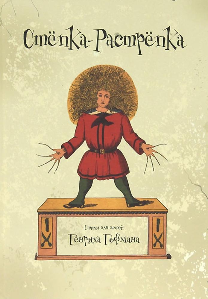 Степка-растрепка Генрих Гофман Т. Никитина книги иллюстрация