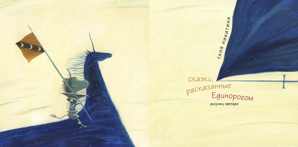 Т. Никитина художник-иллюстратор, иллюстрации, Московский государственный университет печати