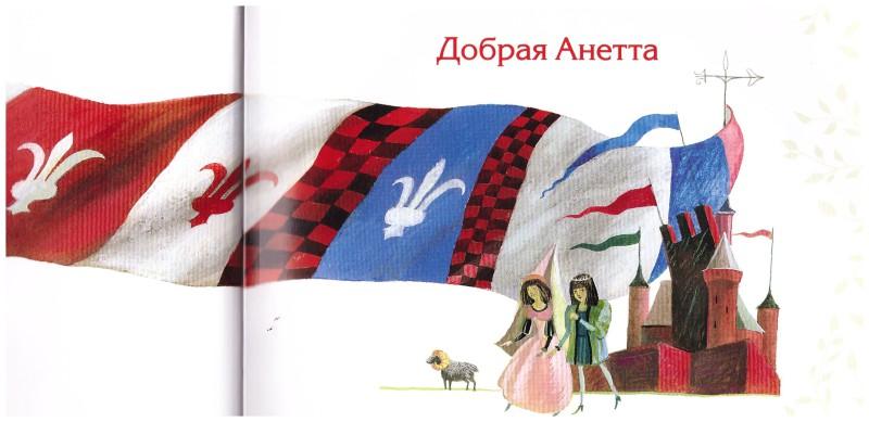 Иллюстрация Татьяны Никитиной к книге Волшебные сказки Франции