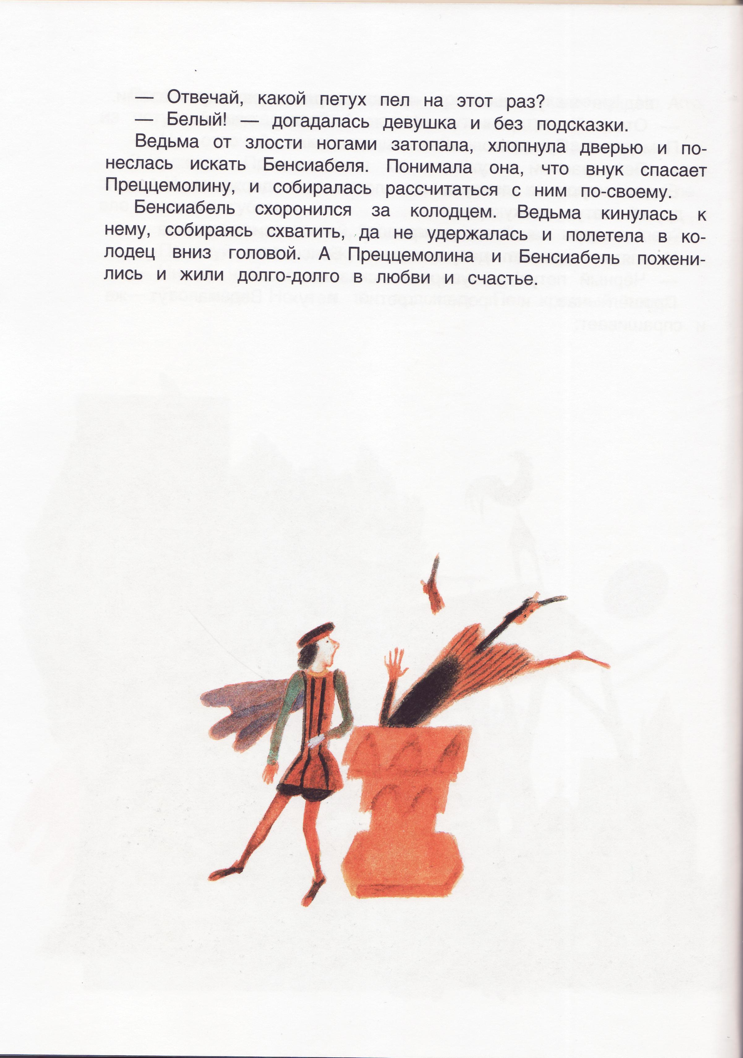 """Итальянские народные сказки """"В моих краях"""", иллюстрации Евгения Монина"""