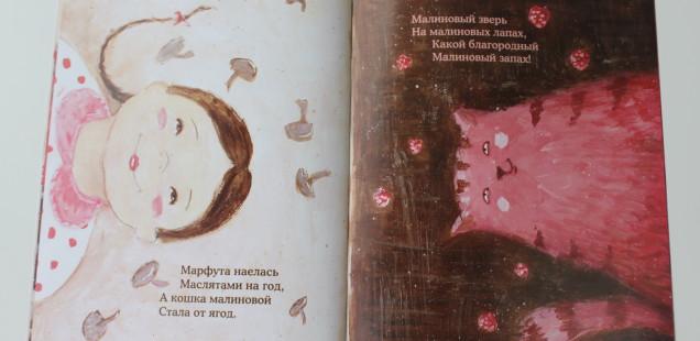 """Работы студентов, выполненные на курсе """"Иллюстрирование детских книг"""""""