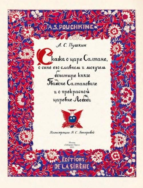 Иллюстрации к сказкам А. С. Пушкина