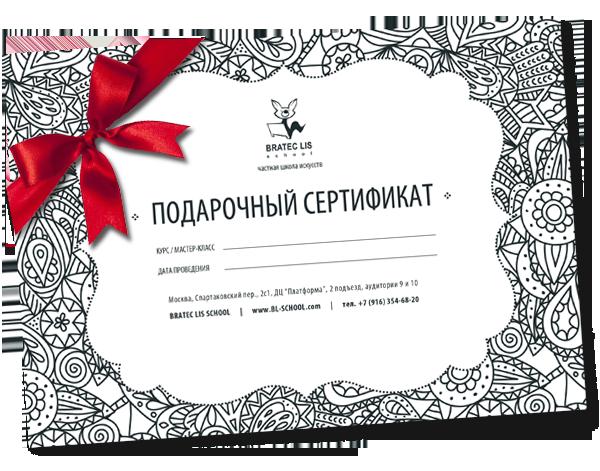 Сертификат на золото своими руками